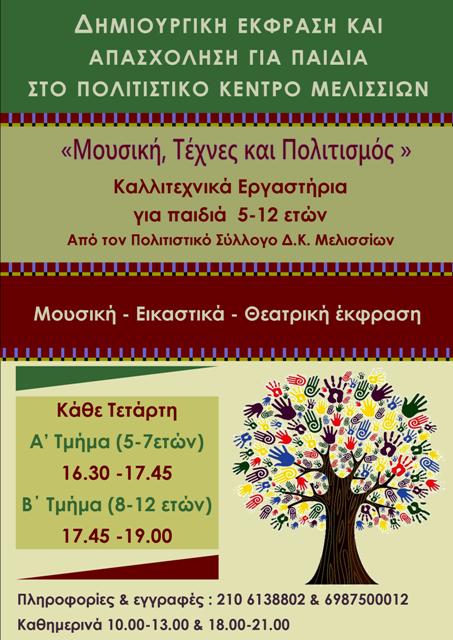 KallitexnikaErgasthria
