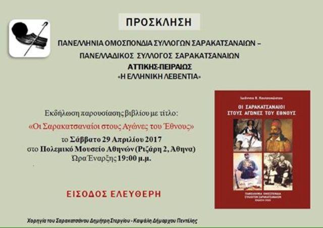 ParousiashVivliou_Sarakatsanaioi_29_4_17_Prossklhsh