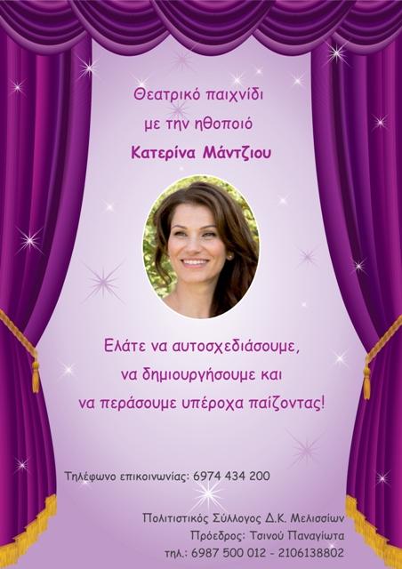 theatrikoPaixnidi_katerinaMantziou